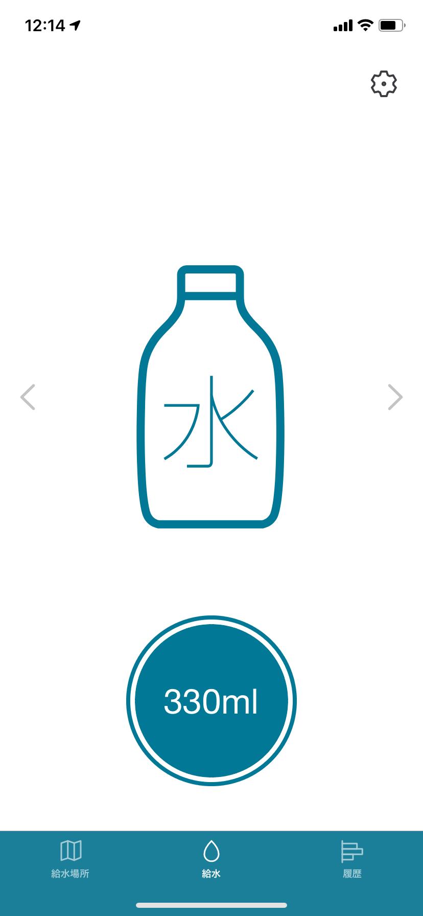 水のアプリ