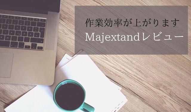 Majextandレビュー
